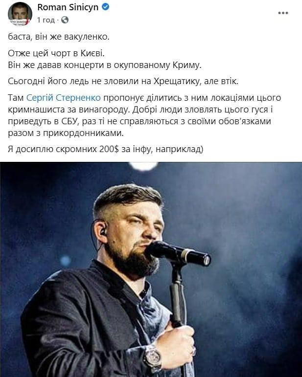 Басту, якому Ранее заборонялі в'їзд в Україну, помітілі в Києві.  Про це написа ...