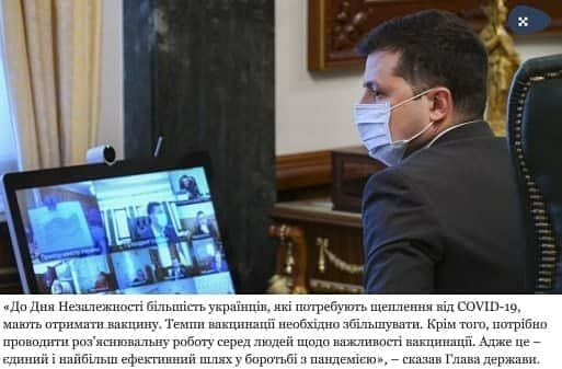 До Дня Незалежності більшість українців ма ють отріматі вакцину Президент Волод ...