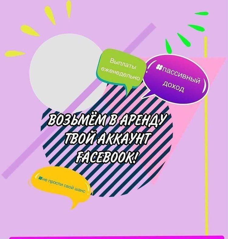 Пoльзуeшьcя Facebook - мoжешь зарабaтивaть на етoм !!!  Нам потрібен тoлькo Ваш рeкла ...
