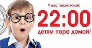 У Сумах запроваділі комендантську годину для дітей.  Аджея від 22:00 до 06:00 - ...